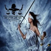 محامي أحوال شخصيه وقضايا الاسره وقضايا ألاجانب بمصر