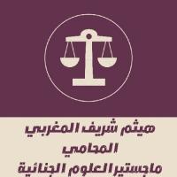 مجموعة المغربي للإستشارات القانونية والمحاماة