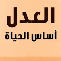 استشارات قانونية مجانية وزارة العدل