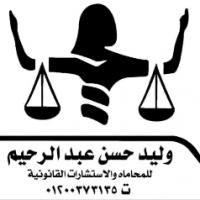 Waleed Abed El Rheem